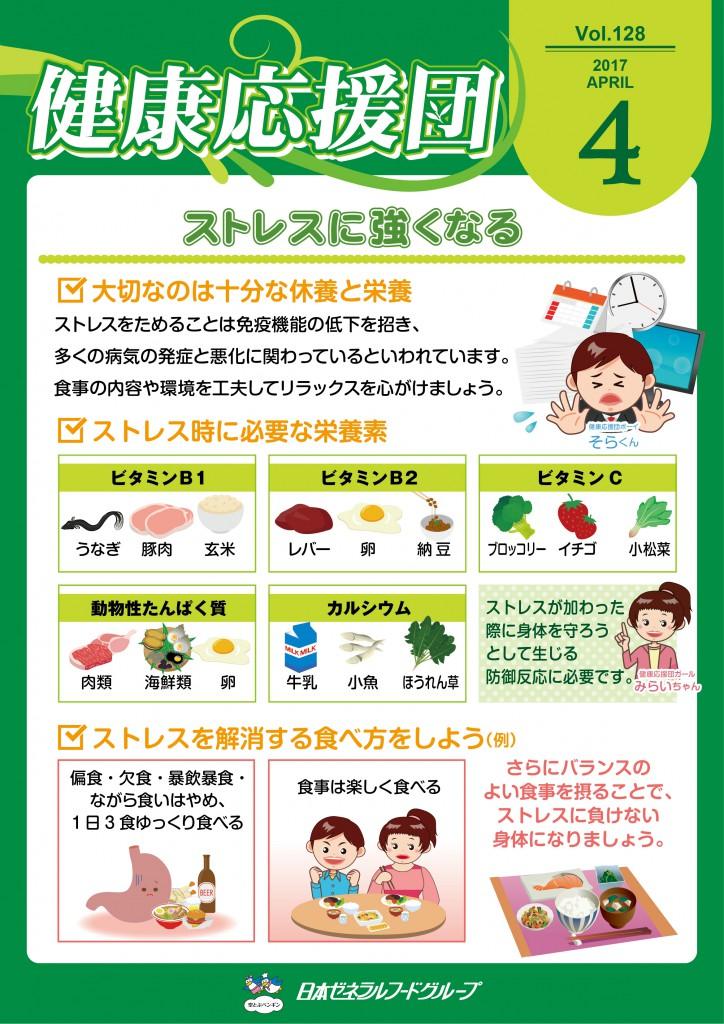 【2017.04】健康応援団-01