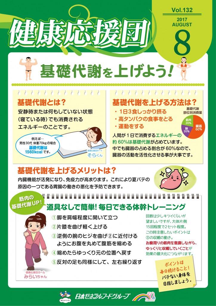 【2017.08】健康応援団-01