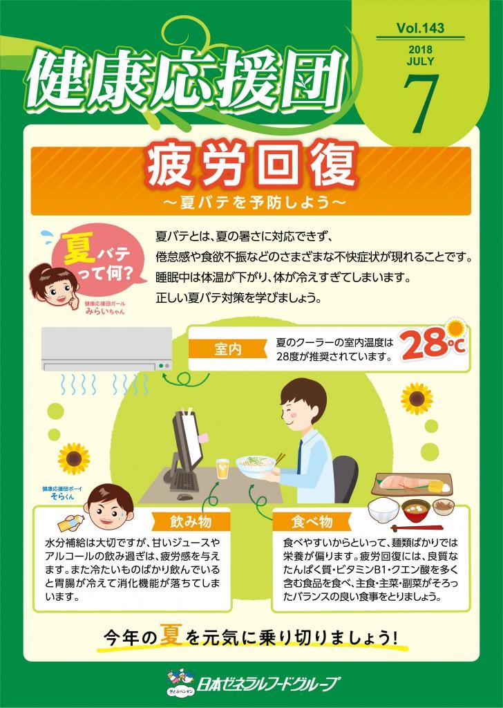【2018.07】健康応援団